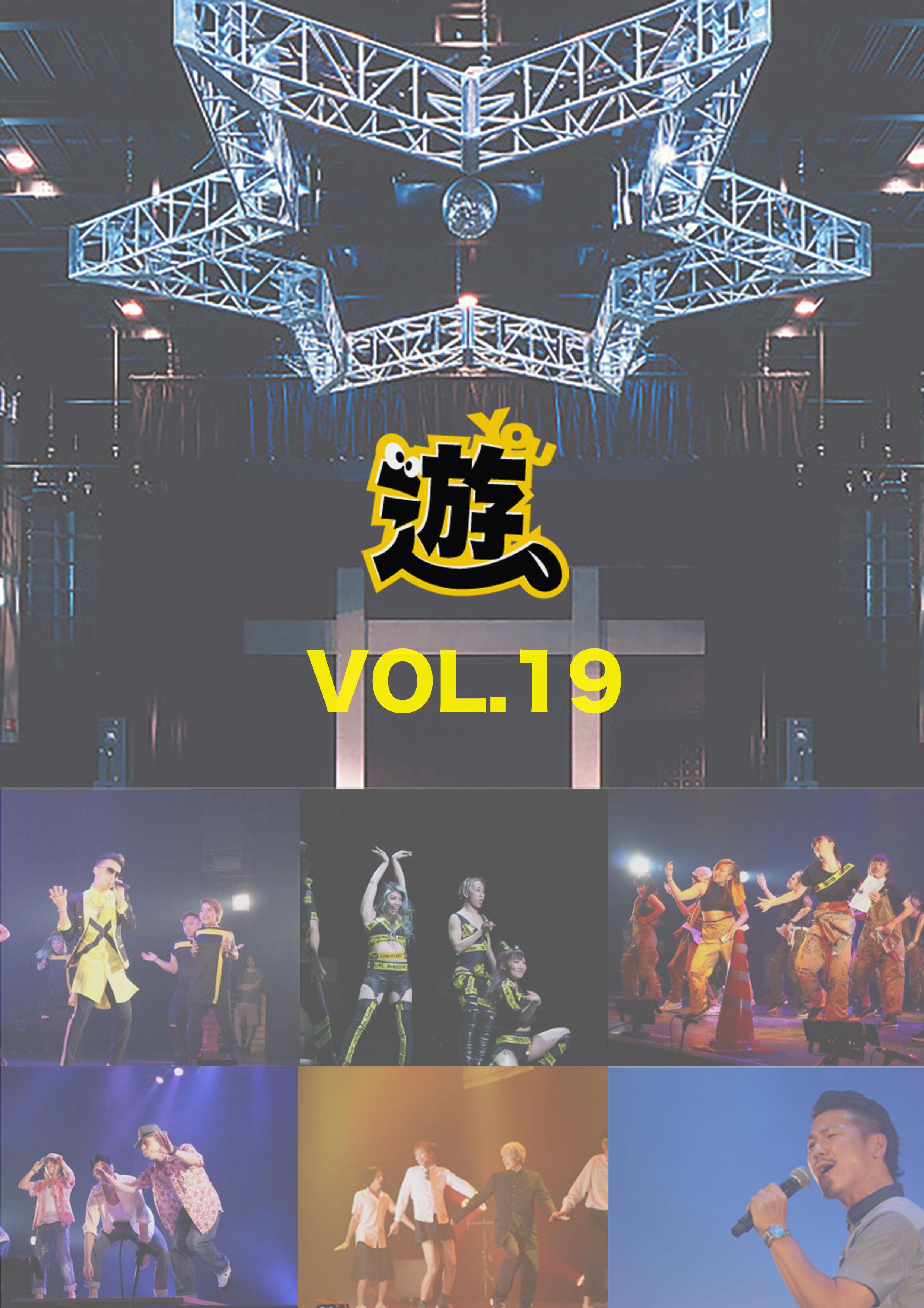 YOU(遊)Vol.19