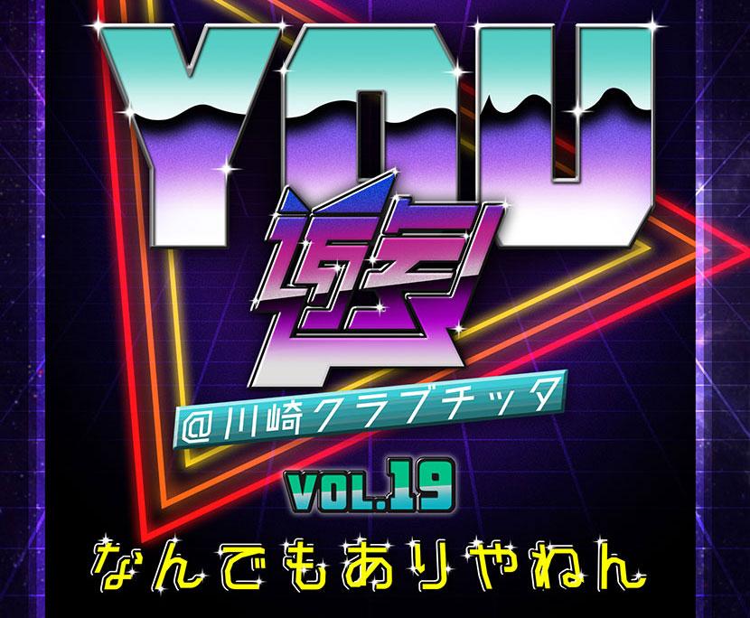 YOU(遊)VOL.19~なんでもありやねん~